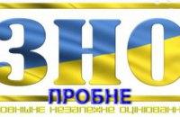 Днепропетровщина занимает одну из лидирующих позиций по регистрации на пробное ЗНО – 2019