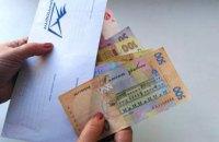 Доставка субсидий «УКРПОЧТОЙ»: когда и как получат выплаты пенсионеры