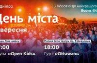 В Днепре на День города выступят тинейджеры Open Kids