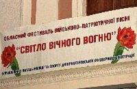 В Днепропетровске прошел гала-концерт фестиваля «Свет вечного огня»