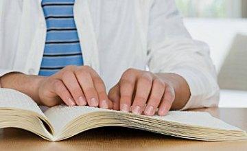 Министерство образования адаптирует ВНО для незрячих учеников