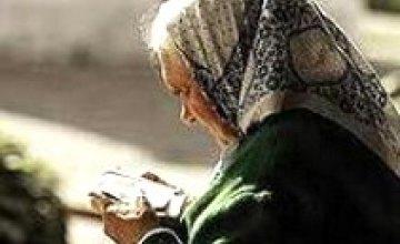 С 1 октября пенсии в Днепропетровске вырастут