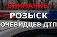 Полиция ищет свидетелей ДТП в Днепропетровской области