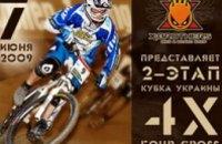 7 июня в Днепропетровске пройдет 2-й этап Кубка Украины по горным велогонкам 4х