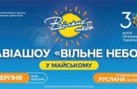 На фестивале «Вільне небо» в Майском будут зажигать Руслана и Ivan NAVI