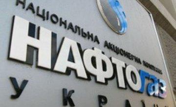 Днепропетровск задолжал «Нафтогазу» около 500 млн