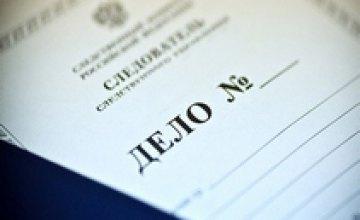 На Днепропетровщине 53 правоохранителей поймали на нарушении ведения уголовных дел о наркотиках