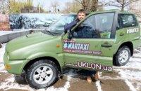 В Днепре заработало «военное такси»