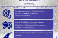 В Службе автомобильных дорог рассказали о состоянии дорог на Днепропетровщине