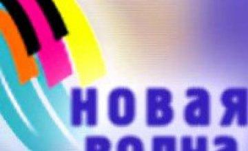 В Юрмале стартует песенный конкурс «Новая волна»