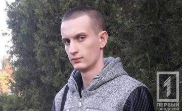 На Днепропетровщине уже год ищут без вести пропавшего 25-летнего мужчину (ФОТО)