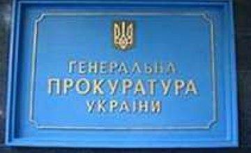 Генпрокурор Украины назначил городским прокурором Днепропетровска Ступу