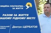 Дмитрий Щербатов зарегистрировался кандидатом в депутаты горсовета Днепра
