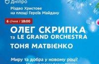 В Сочельник в Днепре состоится концерт с участием Олега Скрипки и Тони Матвиенко