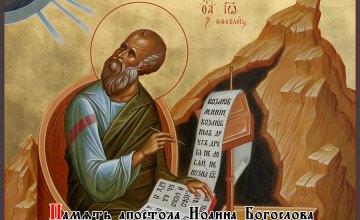 Сегодня православные молитвенно почитают память Апостола и евангелиста Иоанна Богослова