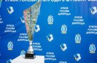 На Днепропетровщине определили участников полуфинала Кубка председателя ДнепрОГА