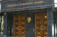 Генпрокуратура возбудила 3 уголовных дела против руководства «Альфы» за саботаж АТО