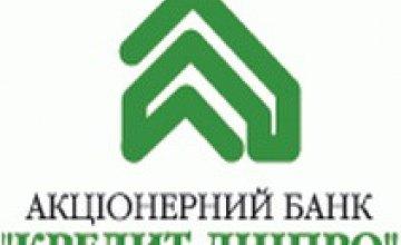 Банк «Кредит-Днепр» увеличил кредитный портфель на 35,7%