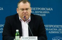 Валентин Резниченко сократит еще 450 госслужащих в Днепропетровской области