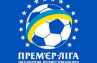 Матч «Арсенала» и «Ворсклы» пройдет в Днепропетровске