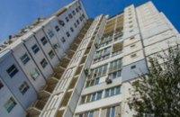 20 квартир в Днепропетровске получили бойцы АТО и их семьи