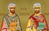 Сегодня в православной церкви почитают мучеников бессребреников Косму и Дамиана Аравийских