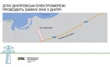 ДТЕК Дніпровські електромережі реконструює повітряну лінію у Самарському районі Дніпра