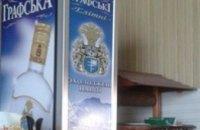 В Днепродзержинске в кафе торговали водкой из автомата