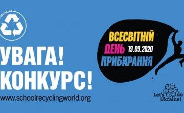 Школьников Днепропетровщины приглашают к участию во Всемирном дне уборки