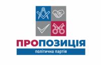 Партия «Пропозиція» заявляет о попытках фальсификации результатов выборов