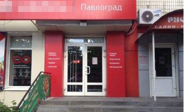 В Павлограде мужчина «заминировал» салон мобильной связи