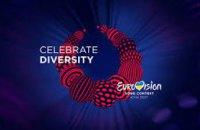 Сегодня стартует продажа билетов на «Евровидение-2017»