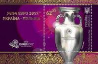 В Днепропетровском главпочтамте торжественно погасят марку к Евро-2012