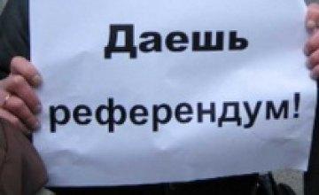 Верховная Рада приняла закон о всеукраинском референдуме