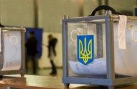 В Украине стартовал избирательный процесс выборов президента Украины