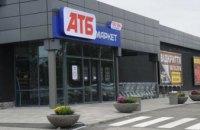 Сеть АТБ из-за карантина ввела ограничение на продажу товаров в одни руки: какие продукты попали в список