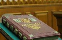 В Украине сегодня отмечают День Конституции