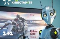 Что смотрели украинцы в первом полугодии 2020: данные «Киевстар ТВ»