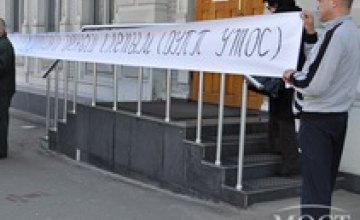 В Днепропетровске сотрудники «УТОСа» пикетировали банк, чтобы вернуть 460 тыс грн депозита (ФОТО)