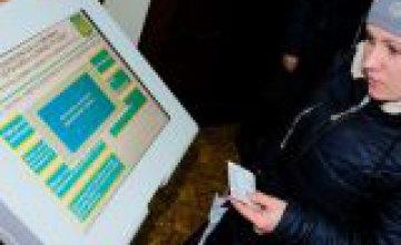 В районных ЦПАУ Днепропетровщины появилась система электронной очереди: как это работает