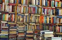 Обнародован список запрещенных для ввоза в Украину книг (СПИСОК)