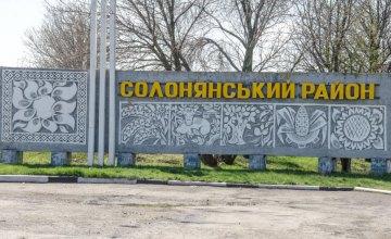 В этом году Солонянская громада реализует 10 проектов, – Валентин Резниченко