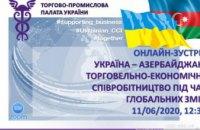 Предпринимателей Днепропетровщины приглашают присоединиться к онлайн-конференции по украино-азербайджанскому сотрудничеству