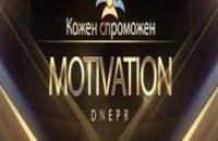 В Днепре состоялась первая Всеукраинская премия K.S. Motivation