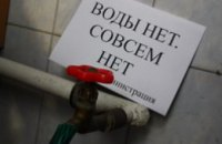 В Днепропетровске из-за аварии на водоводе в 3 районах города прекращено водоснабжение