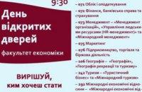 23 февраля в ДНУ им. Олеся Гончара пройдет День открытых дверей факультета экономики