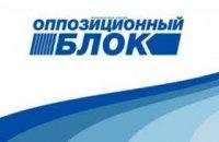 Епифанцева и шесть депутатов Днепропетровского горсовета, прошедшие по списку Оппозиционного блока, решением политсовета исключ