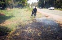 В Никополе сгорел 1 га сухой травы (ФОТО)