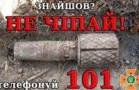 В Киеве обнаружили артиллерийский снаряд калибром 76 мм