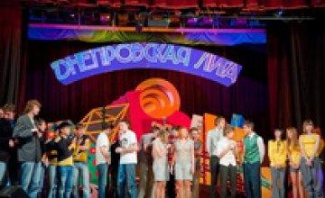 В Днепропетровске состоится финал Днепровской лиги КВН